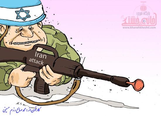 کارتونی در حاشیه تهدید حمله نظامی اسرائیل به ایران