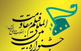 بسیج هنرمندان رفسنجان رتبه سوم کانون های برتر کشور را کسب کرد