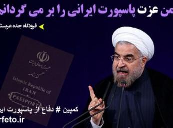 """کمپین""""دفاع از پاسپورت ایرانی"""" ایجاد شد"""