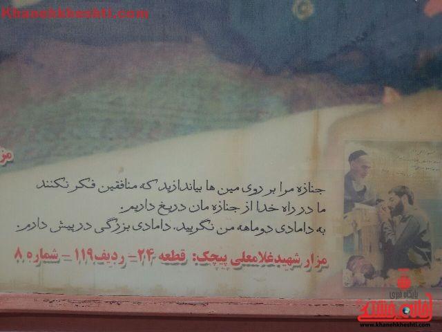 قطعه شهدای بهشت زهرای تهران_خانه خشتی (۷)