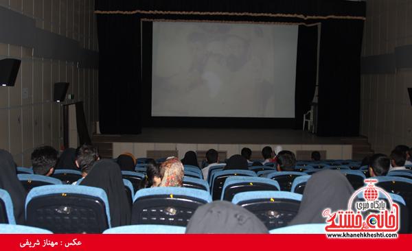 اکران فیلم عمار در رفسنجان-خانه خشتی