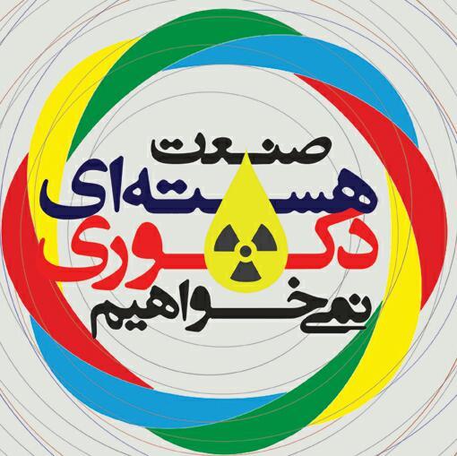 """جنبش رسانه ای """"صنعت هسته ای دکوری نمیخواهیم"""""""