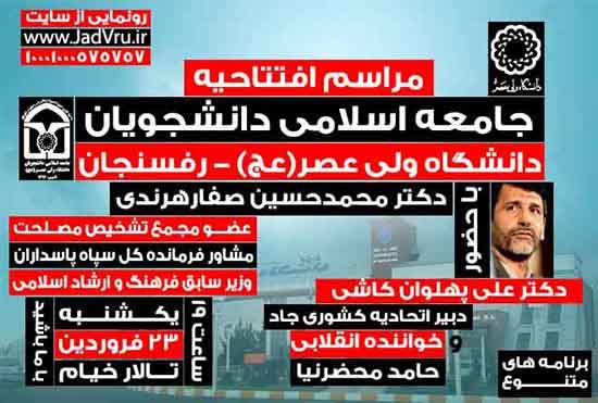جامعه اسلامی دانشجویان دانشگاه ولی عصر (عج) رفسنجان هفته آینده رسماً افتتاح می شود