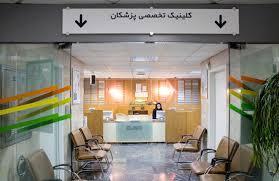 کلینیک ویژه دانشگاه علوم پزشکی رفسنجان امسال راه اندازی می شود