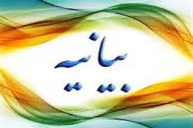 بیانیه بسیج جامعه زنان بمناسبت گرامیداشت هفته زن و مقام مادر سال ۹۴