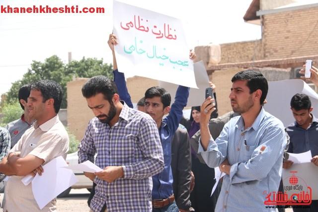 اعتراض مردم رفسنجان به توافق به هر قیمتی_خانه خشتی (۱۲)