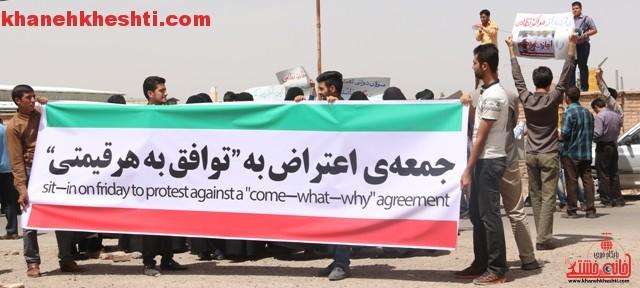 اعتراض مردم رفسنجان به توافق به هر قیمتی_خانه خشتی (۱۴)
