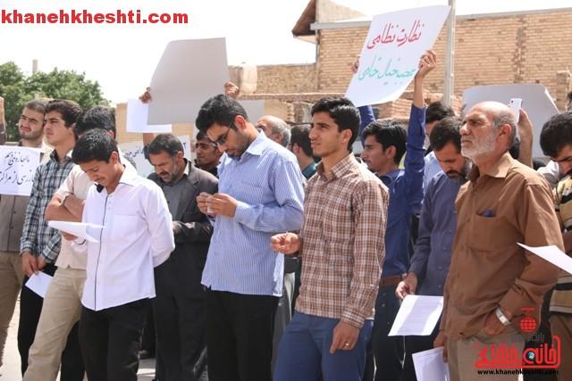 اعتراض مردم رفسنجان به توافق به هر قیمتی_خانه خشتی (۲۴)
