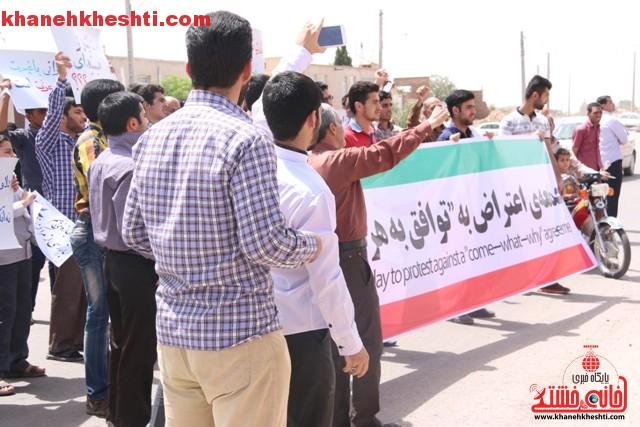 اعتراض مردم رفسنجان به توافق به هر قیمتی_خانه خشتی (۲۹)