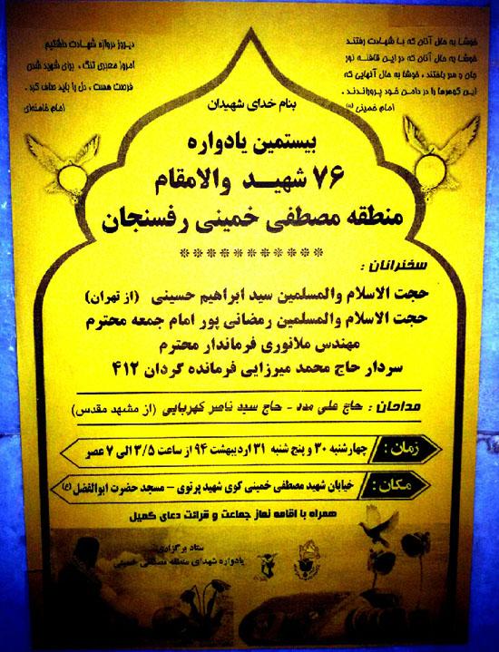 بیستمین یادواره ۷۶ شهید منطقه مصطفی خمینی رفسنجان برگزار می شود