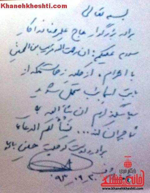 دست نوشته ای منتشر نشده از شهید مدافع حرم حضرت زینب (س) + عکس