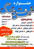 مهلت ارسال آثار به جشنواره شهر فرهنگ استان کرمان تمدید شد