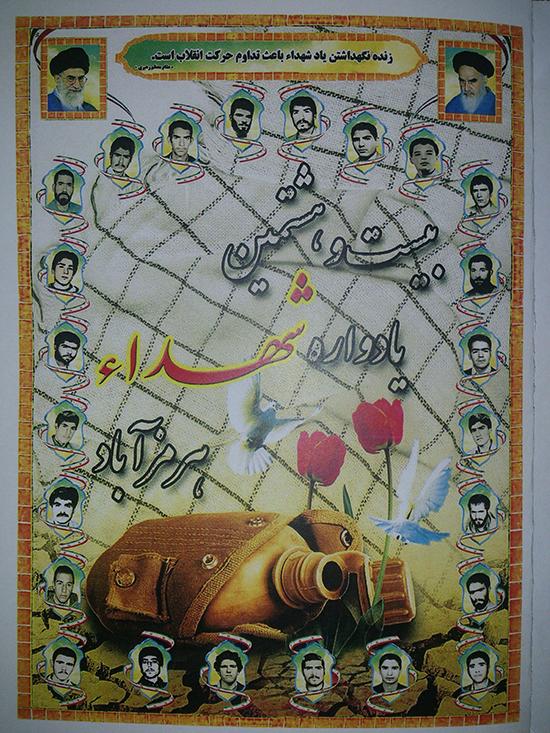 بیست و هشتمین یادواره شهدای روستای هرمزآباد برگزار می شود