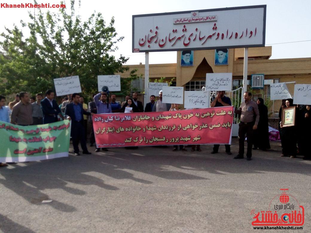 تجمع جمعی از خانواده های شهدا و ایثارگر رفسنجان و انار مقابل اداره راه و شهرسازی + عکس