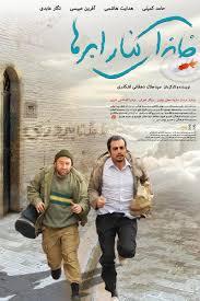 """""""خانه ای کنار ابرها"""" در سینما نیلوفر رفسنجان نمایش داده می شود"""