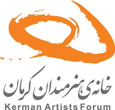 اطلاعات ۹۷۰ هنرمند شهر کرمان جمع آوری شده است/ رفسنجان از شهرهای مهم و تأثیرگذار در هنر استان است