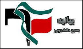 بیانیه بسیج دانشجویی دانشگاه ولیعصر (عج) رفسنجان پیرامون تحولات یمن