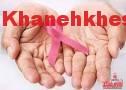۶۵ درصد سرطان ها قابل پیشگیری هستند