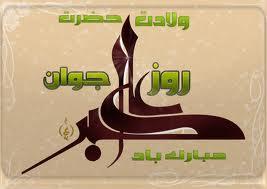 جشن میلاد حضرت علی اکبر (ع) و روز جوان در رفسنجان برگزار می شود
