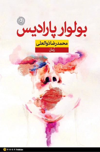 شبِ خوب داستان کرمان در هزار و یک شب