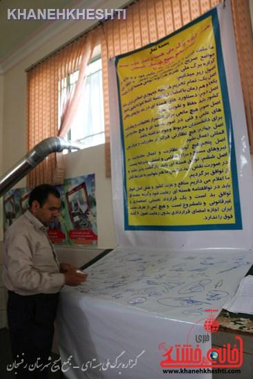 طومار گزاره برگ ملی هسته ای  - مجمع بسیج شهرستان رفسنجان (۶)