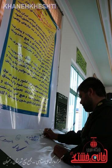طومار گزاره برگ ملی هسته ای  - مجمع بسیج شهرستان رفسنجان (۷)