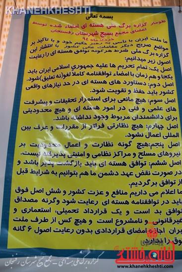 طومار گزاره برگ ملی هسته ای  - مجمع بسیج شهرستان رفسنجان