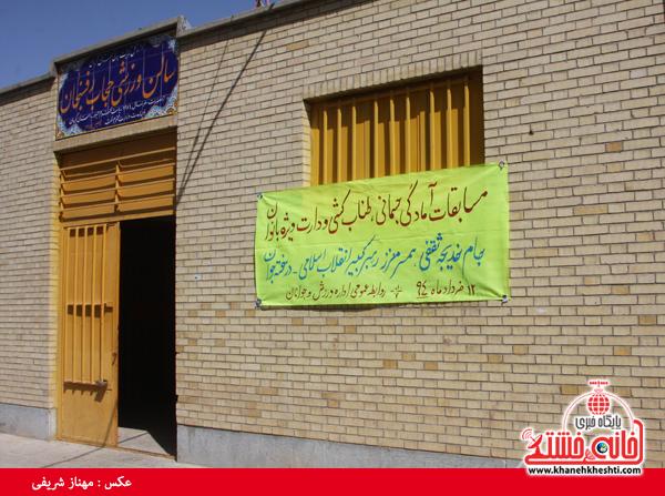 مسابقات ورزشی بمناسبت یادبود همسر امام (ره) در رفسنجان برگزار شد + عکس