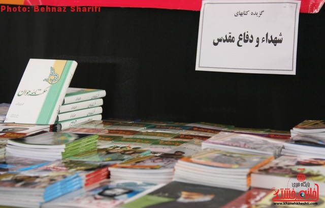 افتتاح نمایشگاه کتاب در رفسنجان / متولیان فرهنگی از چاپ و نشر کتاب حمایت کنند