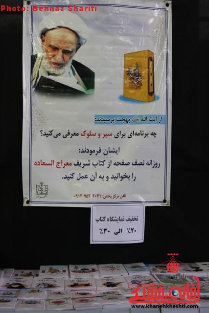 نمایشگاه کتاب رفسنجان_خانه خشتی (۲۳)