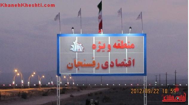 بزرگترین کارخانه تولید فیبر نوری خاورمیانه در منطقه ویژه اقتصادی رفسنجان راه اندازی می شود