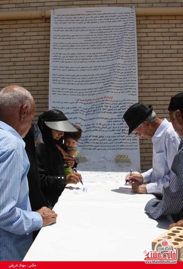 """مردم رفسنجان """"گزاره برگ ملت ایران در مذاکرات هسته ای"""" را امضاء کردند+عکس"""
