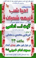 احیاء شب نیمه شعبان در مسجد امام خمینی (ره) رفسنجان