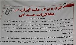 امضای میلیونها ایرانی پای «گزاره برگ ملی»/ حضور پررنگ خبرنگاران خارجی در آزادی/ تحویل طومار هستهای به وزارت خارجه