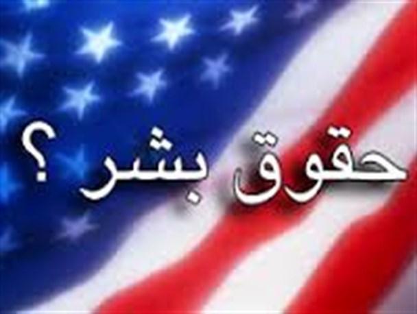 پوستر/ «هفته حقوق بشر آمریکایی»