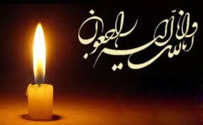 مراسم سومین هفته درگذشت پدر شهید رنجبر در رفسنجان برگزار می شود