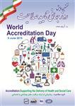 همایش روز جهانی تأیید صلاحیت برای اولین بار در ایران برگزار می شود