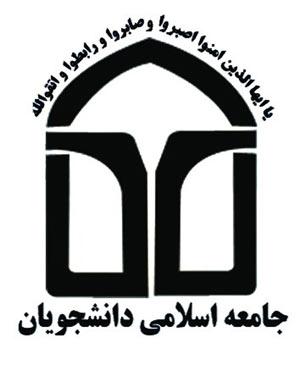اولین انتخابات شورای مرکزی جامعه اسلامی دانشجویان دانشگاه ولیعصر (عج) رفسنجان برگزار شد