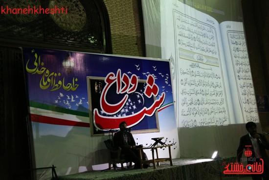 مراسم وداع مردم رفسنجان با ماه مبارک رمضان (۱۱)