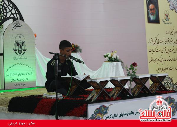 مسابقات قرآن-رفسنجان-خانه خشتی (۱)