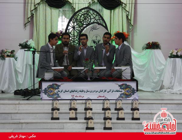 مسابقات قرآن-رفسنجان-خانه خشتی (۱۴)