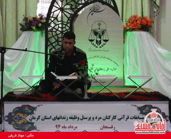 مسابقات قرآنی کارکنان زندان های استان کرمان در رفسنجان برگزار شد+عکس