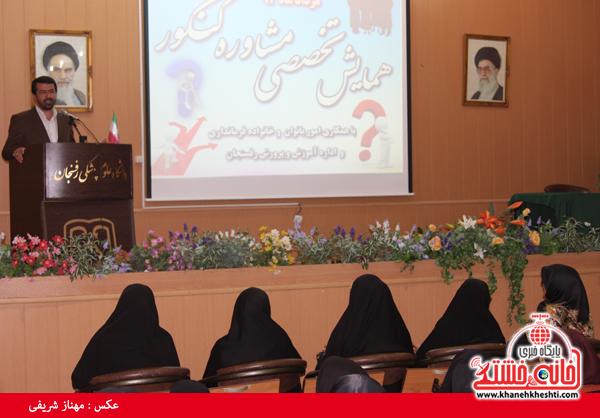 همایش تخصصی مشاوره کنکور در رفسنجان برگزار شد