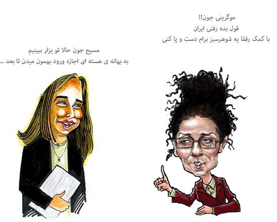 کاریکاتور/درخواست مسیح علی نژاد از موگرینی در وقت سفر به ایران