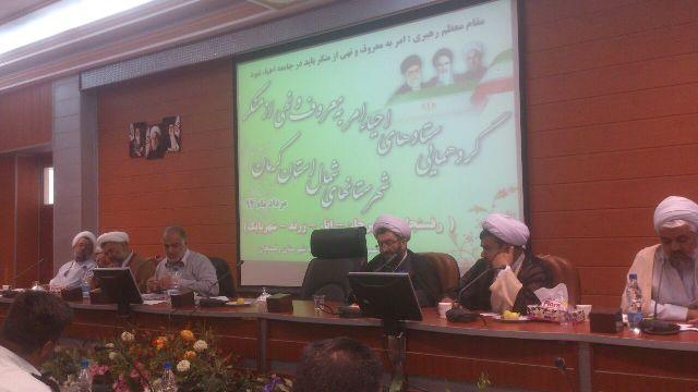 گردهمایی ستادهای احیاء امر به معروف شمال استان کرمان در رفسنجان برگزار شد