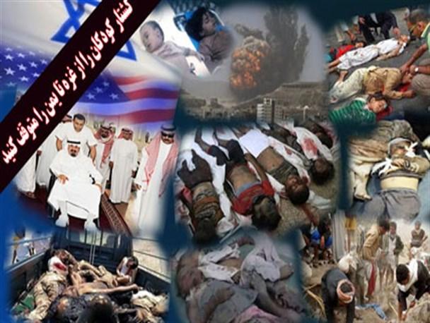 رمضان گذشته در سوگ شهدای غزه و این رمضان شرمسار بچه های یمن !!!