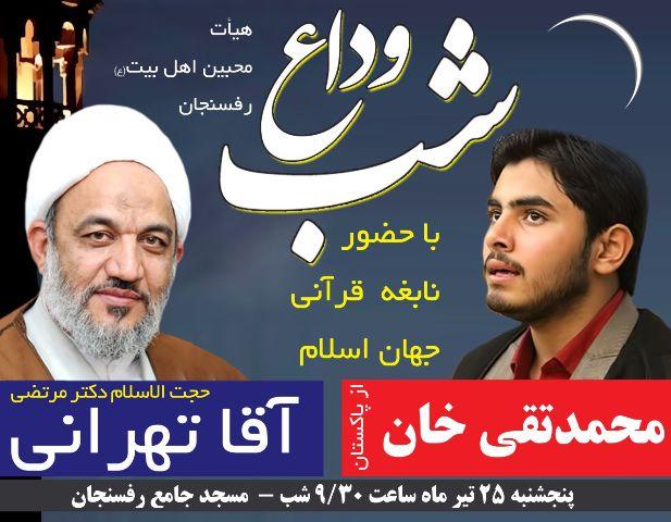 حضور نابغه قرآنی جهان اسلام در مراسم وداع ماه رمضان در رفسنجان