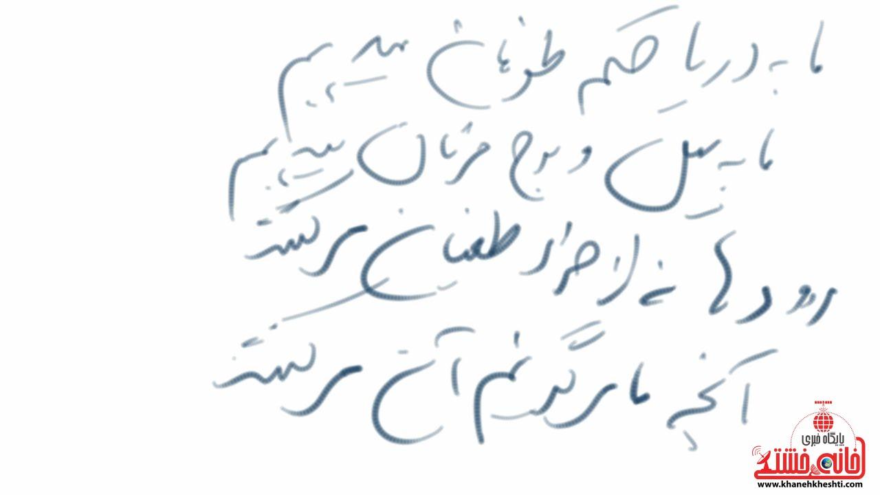 دست خط سردار شهید بادپا؛ ما به دریا حکم طوفان می دهیم