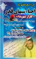 مراسم احیاء شب های قدر در گلزار شهدای رفسنجان برگزار می شود