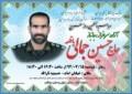 مراسم چهلمین روز عروج جانباز حسین جمالی در رفسنجان برپا می شود